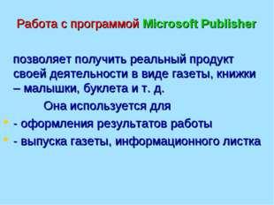 Работа с программой Microsoft Publisher позволяет получить реальный продукт