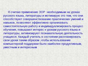 Я считаю применение ЭОР необходимым на уроках русского языка, литературы и м