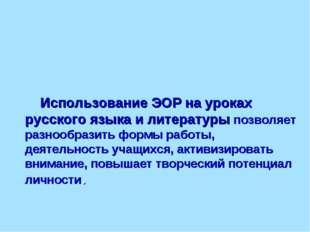 Использование ЭОР на уроках русского языка и литературы позволяет разнообраз