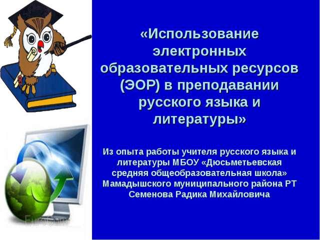 «Использование электронных образовательных ресурсов (ЭОР) в преподавании русс...