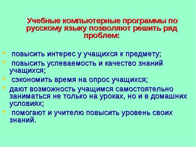 Учебные компьютерные программы по русскому языку позволяют решить ряд пробле...