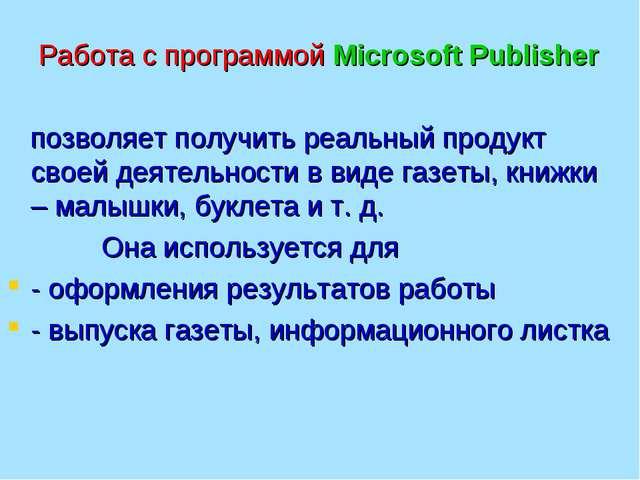 Работа с программой Microsoft Publisher позволяет получить реальный продукт...