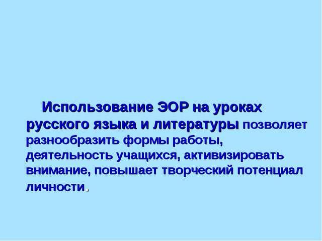 Использование ЭОР на уроках русского языка и литературы позволяет разнообраз...