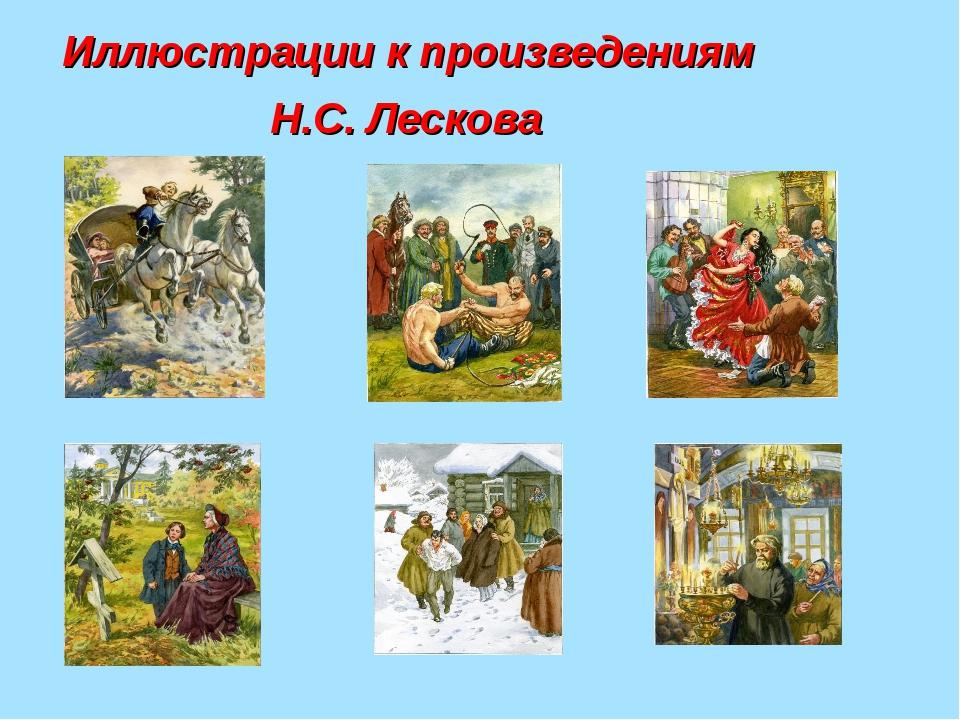 Иллюстрации к произведениям Н.С. Лескова