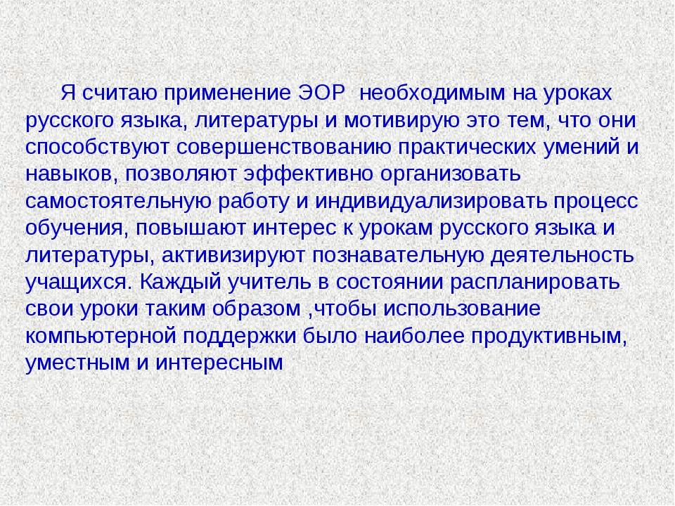 Я считаю применение ЭОР необходимым на уроках русского языка, литературы и м...