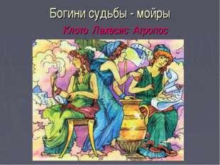 Богини судьбы - мойры Клото Лахесис Атропос