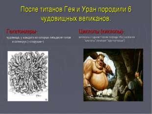 После титанов Гея и Уран породили 6 чудовищных великанов. Гекатонхеры- чудови