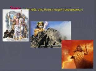 Зевс – бог неба, отец богов и людей (громовержец»).