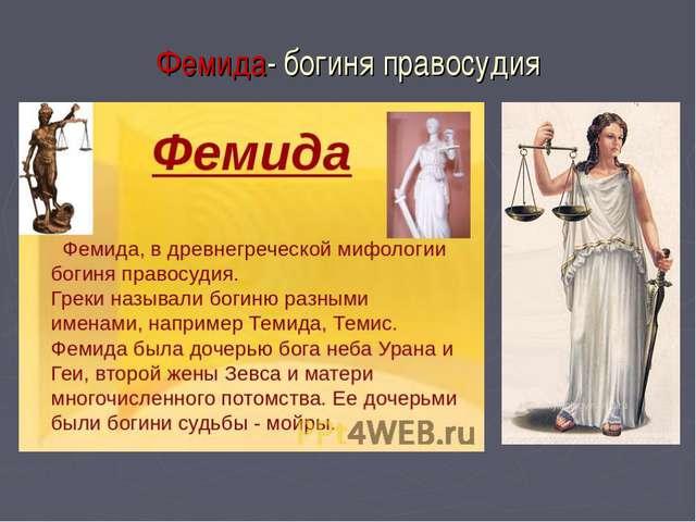 Фемида- богиня правосудия