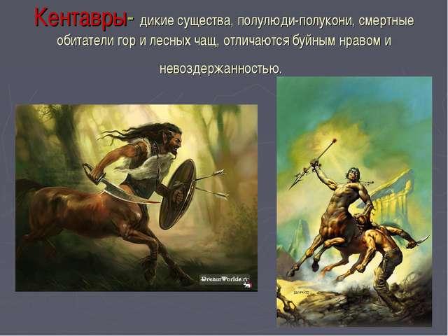 Кентавры- дикие существа, полулюди-полукони, смертные обитатели гор и лесных...