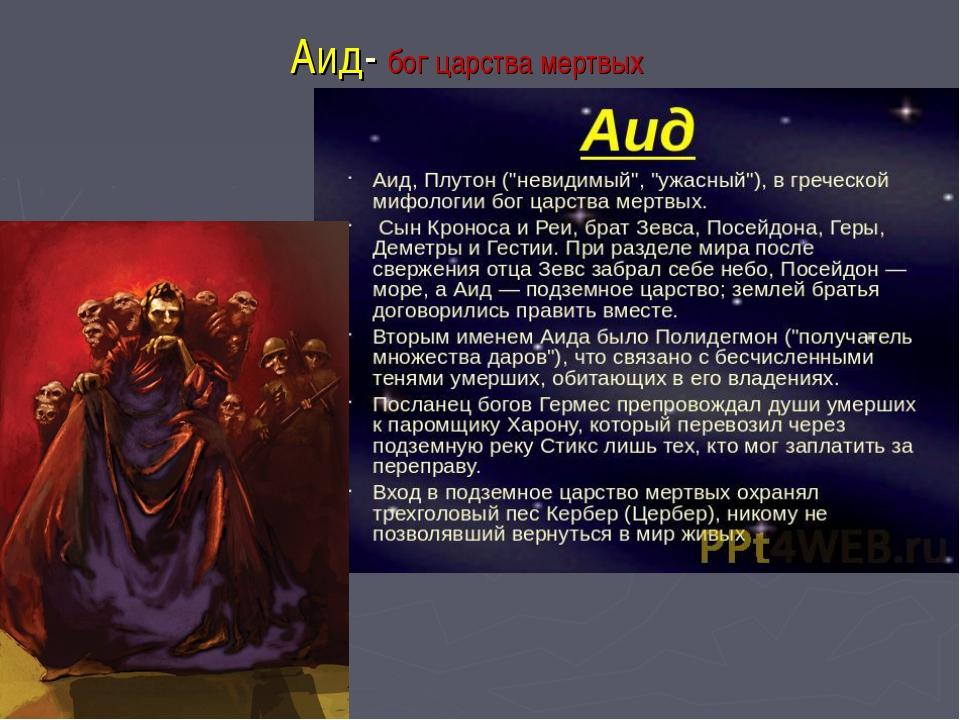 Аид- бог царства мертвых