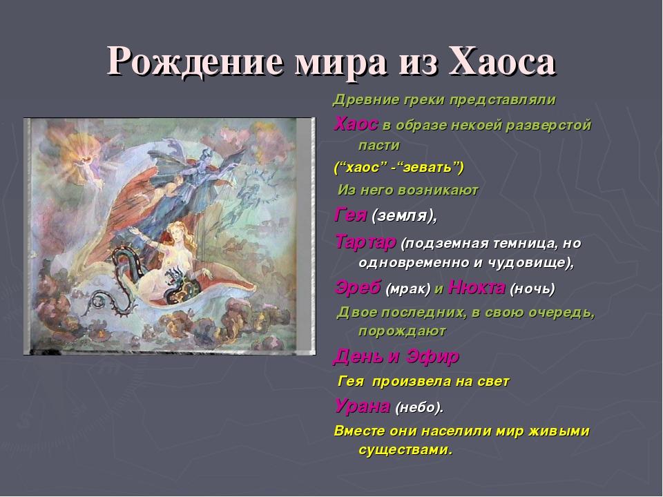 Рождение мира из Хаоса Древние греки представляли Хаос в образе некоей развер...
