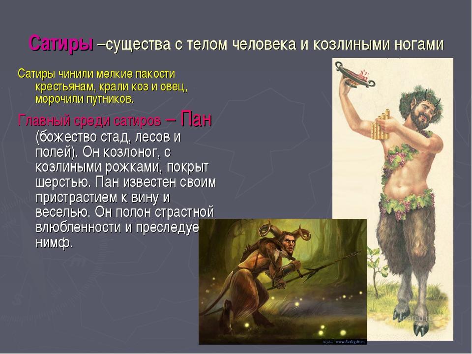 Сатиры –существа с телом человека и козлиными ногами Сатиры чинили мелкие пак...