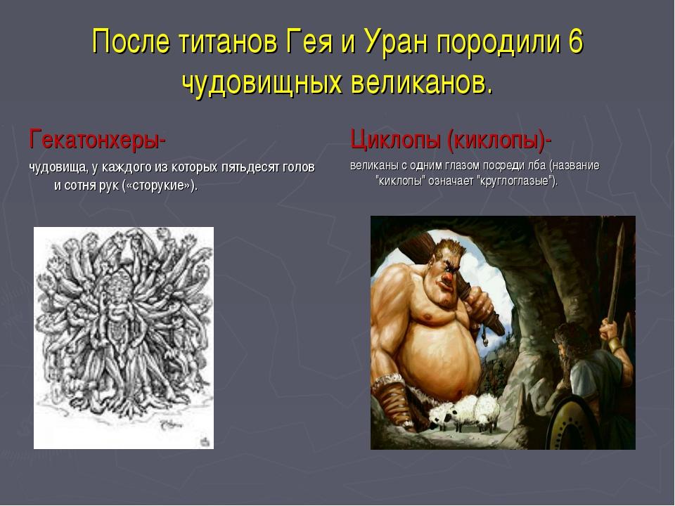 После титанов Гея и Уран породили 6 чудовищных великанов. Гекатонхеры- чудови...