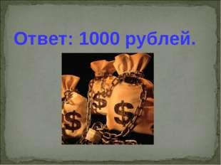 Ответ: 1000 рублей.
