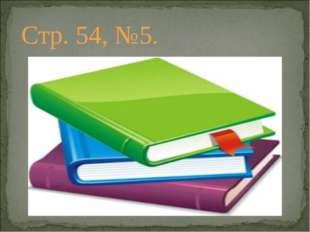 Стр. 54, №5.