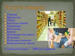 Одежда Продукты Обувь Бытовая химия Транспорт Велосипед Книги Посещение боули