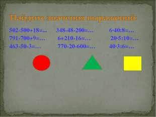 502-500+18=... 348-48-200=… 6·40:8=… 791-700+9=… 6+210-16=… 20·5:10=… 463-50-