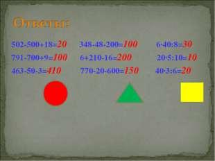 502-500+18=20 348-48-200=100 6·40:8=30 791-700+9=100 6+210-16=200 20·5:10=10