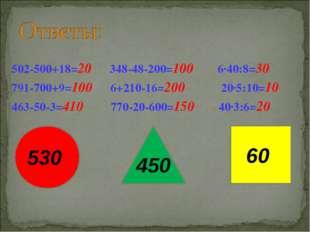 530 60 450 502-500+18=20 348-48-200=100 6·40:8=30 791-700+9=100 6+210-16=200