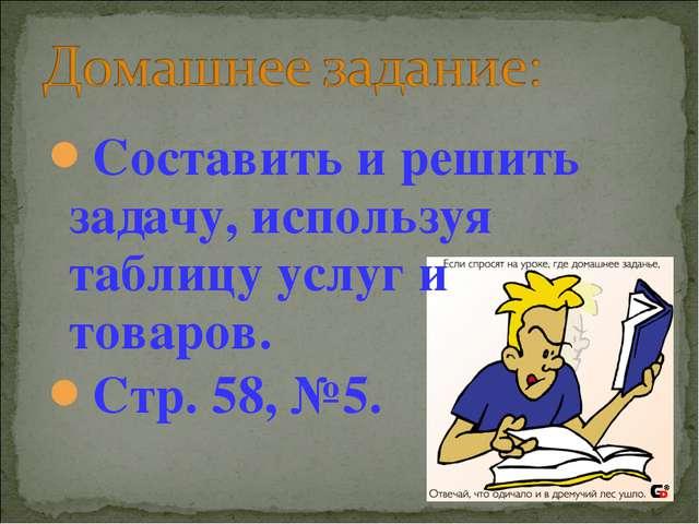 Составить и решить задачу, используя таблицу услуг и товаров. Стр. 58, №5.