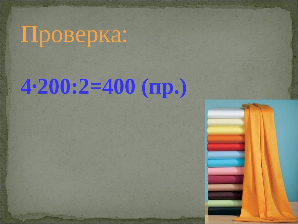 Проверка: 4·200:2=400 (пр.)
