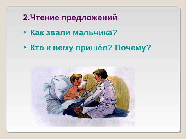 2.Чтение предложений Как звали мальчика? Кто к нему пришёл? Почему?