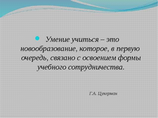 Умение учиться – это новообразование, которое, в первую очередь, связано с...