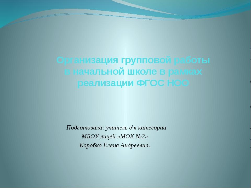 Организация групповой работы в начальной школе в рамках реализации ФГОС НОО П...
