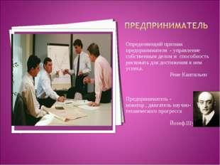 Определяющий признак предпринимателя - управление собственным делом и способн