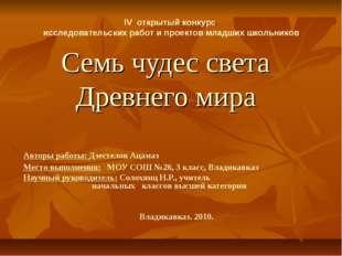 Семь чудес света Древнего мира Авторы работы: Дзестелов Ацамаз Место выполнен