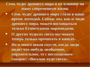 Семь чудес древнего мира и их влияние на нашу современную жизнь Семь чудес др