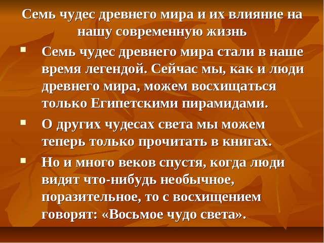 Семь чудес древнего мира и их влияние на нашу современную жизнь Семь чудес др...