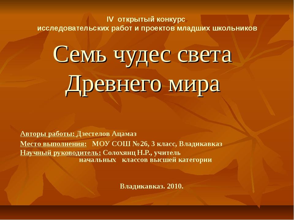 Семь чудес света Древнего мира Авторы работы: Дзестелов Ацамаз Место выполнен...