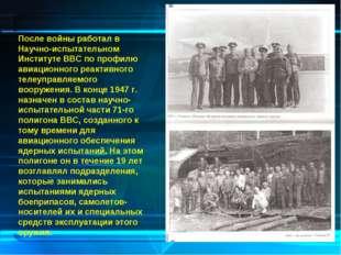 После войны работал в Научно-испытательном Институте ВВС по профилю авиационн