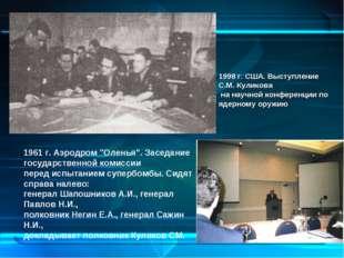 """1961 г. Аэродром """"Оленья"""". Заседание государственной комиссии перед испытание"""