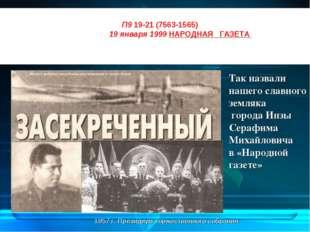 П9 19-21 (7563-1565) 19 января 1999 НАРОДНАЯ ГАЗЕТА Так назвали нашего славно