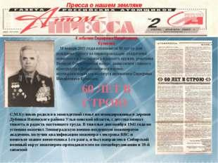 К юбилею Серафима Михайловича Куликова 19 января 2001 года исполняется 80 ло