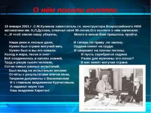 19 января 2001 г .С.М.Куликов заместитель гл. конструктора Всероссийского НИИ