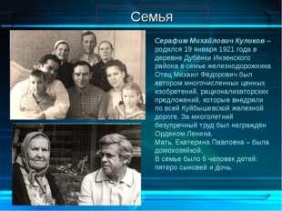 Серафим Михайлович Куликов – родился 19 января 1921 года в деревне Дубёнки Ин