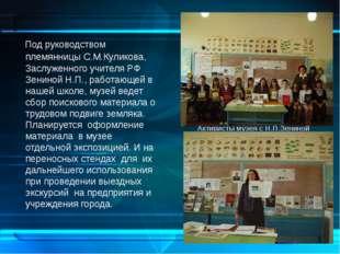 Под руководством племянницы С.М.Куликова, Заслуженного учителя РФ Зениной Н.