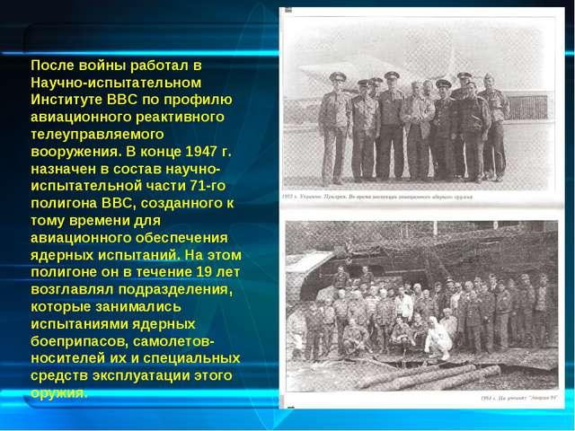 После войны работал в Научно-испытательном Институте ВВС по профилю авиационн...