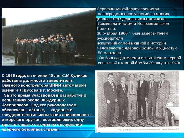 С 1966 года, в течении 40 лет С.М.Куликов работал в должности заместителя гла...