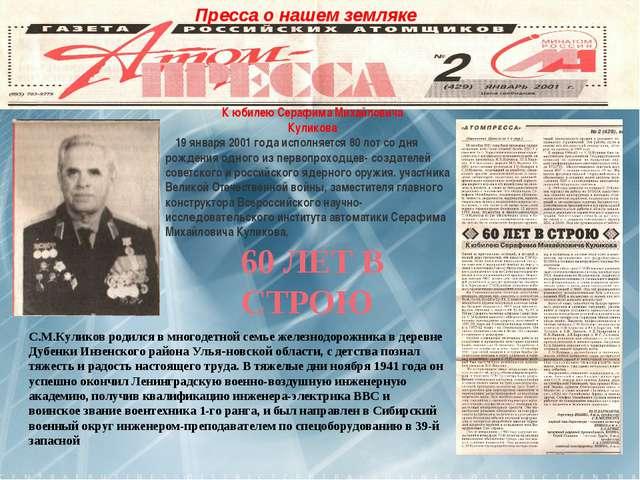 К юбилею Серафима Михайловича Куликова 19 января 2001 года исполняется 80 ло...