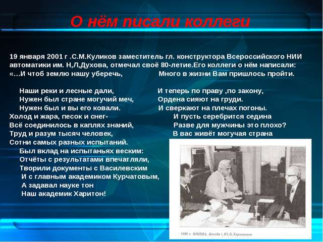 19 января 2001 г .С.М.Куликов заместитель гл. конструктора Всероссийского НИИ...