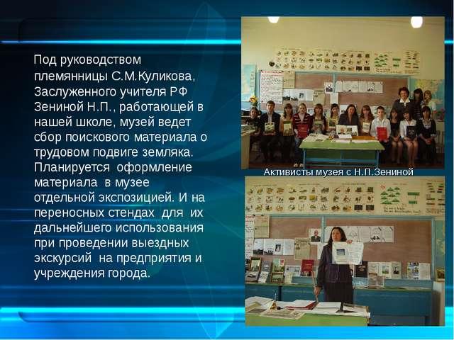 Под руководством племянницы С.М.Куликова, Заслуженного учителя РФ Зениной Н....