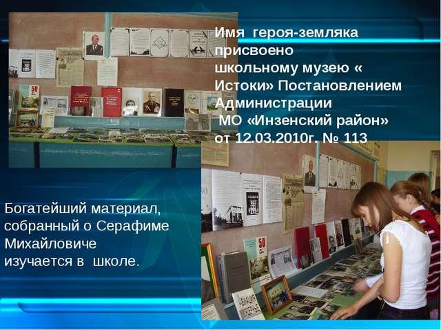 Богатейший материал, собранный о Серафиме Михайловиче изучается в школе. Имя...