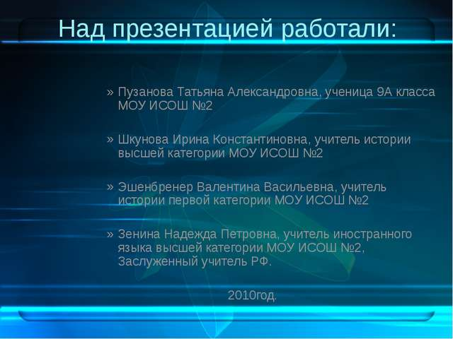 Над презентацией работали: Пузанова Татьяна Александровна, ученица 9А класса...