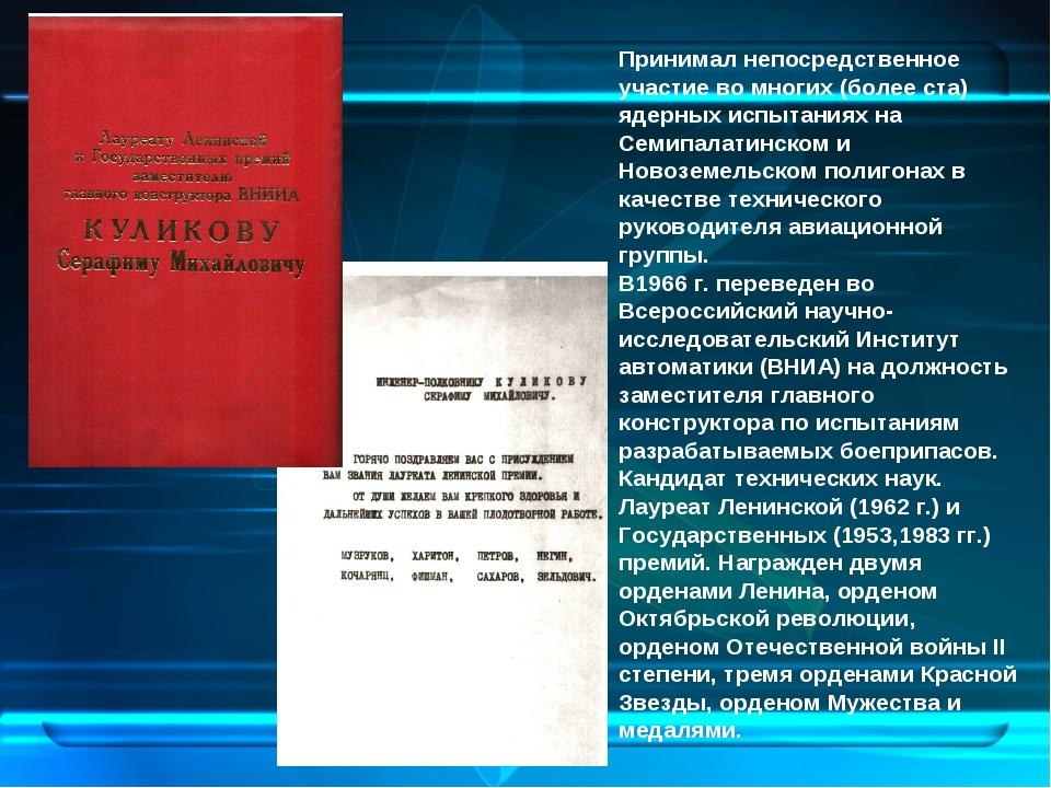 Принимал непосредственное участие во многих (более ста) ядерных испытаниях на...
