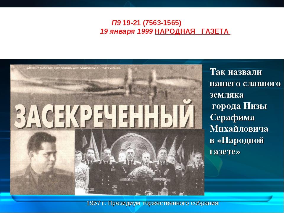 П9 19-21 (7563-1565) 19 января 1999 НАРОДНАЯ ГАЗЕТА Так назвали нашего славно...